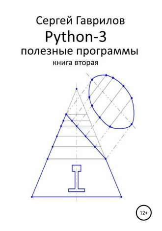 Сергей Гаврилов, Python-3. Полезные программы. Книга вторая