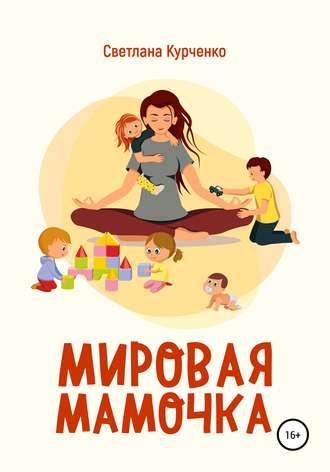 Светлана Курченко, Ирина Заковряшина, Мировая мамочка