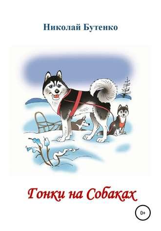 Николай Бутенко, Гонки на Собаках