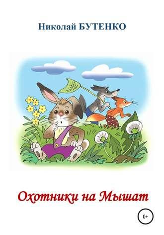 Николай Бутенко, Охотники на Мышат