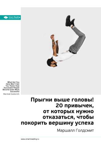 М. Иванов, Маршалл Голдсмит: Прыгни выше головы! 20 привычек, от которых нужно отказаться, чтобы покорить вершину успеха. Саммари