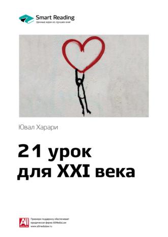 М. Иванов, Юваль Харари: 21 урок для XXI века. Саммари