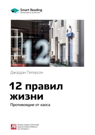 М. Иванов, Джордан Питерсон: 12 правил жизни. Противоядие от хаоса. Саммари