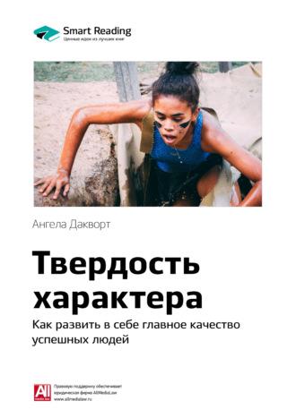 М. Иванов, Ангела Дакворт: Твердость характера. Как развить в себе главное качество успешных людей. Саммари