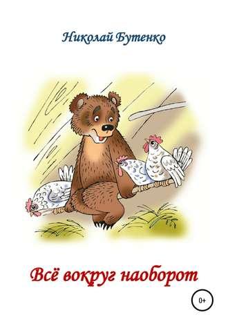 Николай Бутенко, Всё вокруг наоборот