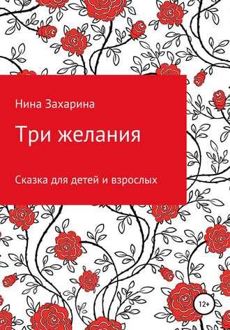 Нина Захарина, Три желания