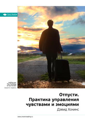 М. Иванов, Дэвид Хокинс: Отпусти. Практика управления чувствами и эмоциями. Саммари
