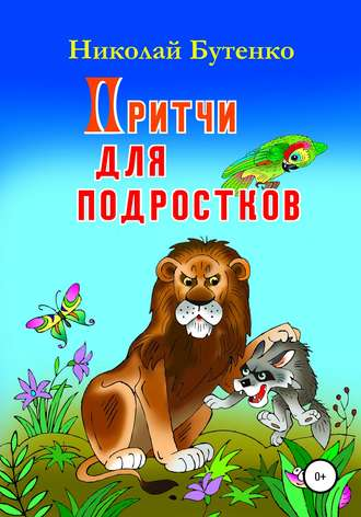 Николай Бутенко, Притчи для подростков