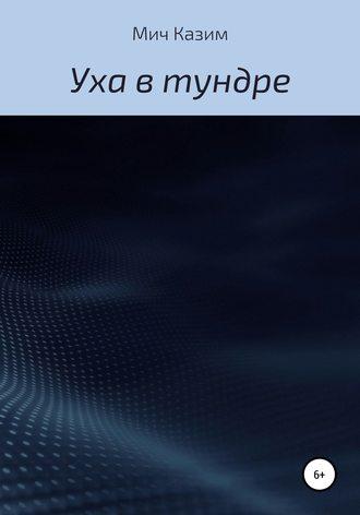Мич Казим, Уха в тундре