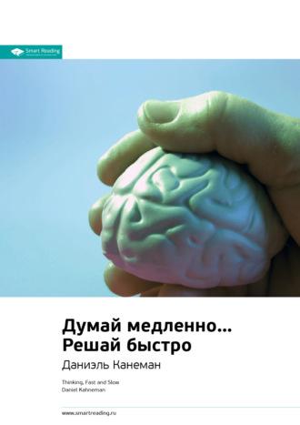 М. Иванов, Даниэль Канеман. Думай медленно… Решай быстро. Саммари