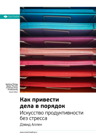 М. Иванов, Дэвид Аллен: Как привести дела в порядок: искусство продуктивности без стресса. Саммари