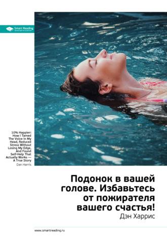 М. Иванов, Дэн Харрис: Подонок в вашей голове. Избавьтесь от пожирателя вашего счастья! Саммари