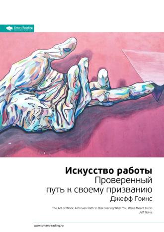 М. Иванов, Джефф Гоинс: Искусство работы. Проверенный путь к своему призванию. Саммари