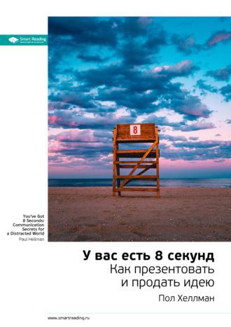 М. Иванов, Пол Хеллман: У вас есть 8 секунд. Как презентовать и продать идею. Саммари