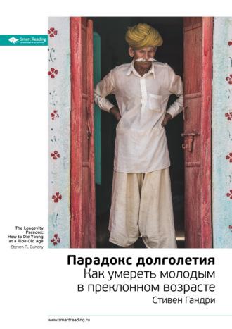 М. Иванов, Стивен Гандри: Парадокс долголетия. Как умереть молодым в преклонном возрасте. Саммари