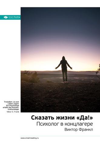М. Иванов, Виктор Франкл: Сказать жизни «Да!». Психолог в концлагере. Саммари