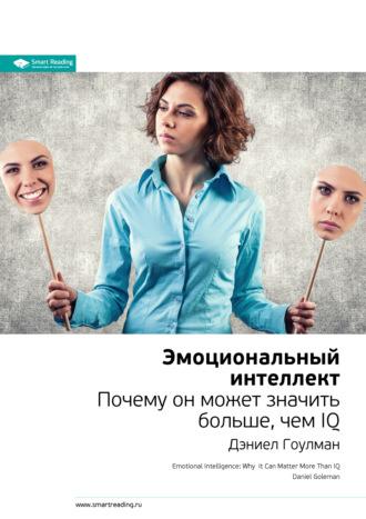 М. Иванов, Дэниел Гоулман: Эмоциональный интеллект. Почему он может значить больше, чем IQ. Саммари
