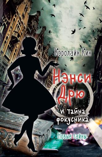 Кэролайн Кин, Нэнси Дрю и тайна фокусника