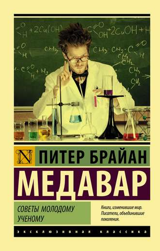 Питер Брайан Медавар, Советы молодому ученому