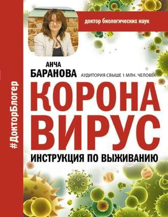 Анча Баранова, Коронавирус. Инструкция по выживанию