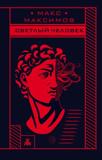 Макс Максимов, Светлый человек