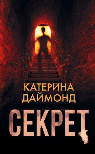 Катерина Даймонд, Секрет
