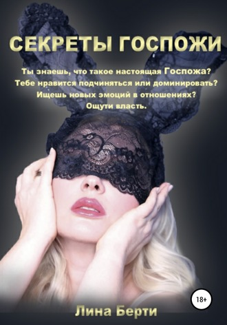 Лина Лина Берти, СЕКРЕТЫ ГОСПОЖИ