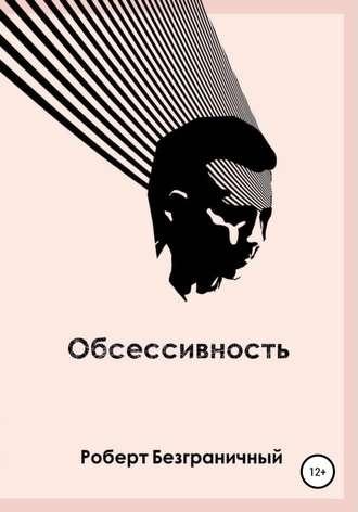 Роберт Безграничный, Обсессивность (сборник)
