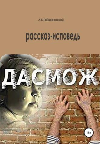 Александр Гайворонский, Дасмож