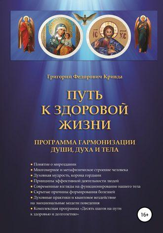 Григорий Кривда, Путь к здоровой жизни