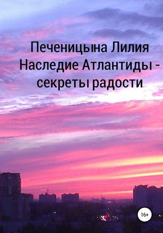Лилия Печеницына, Наследие Атлантиды – секреты радости
