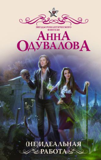 Анна Одувалова, (Не)идеальная работа