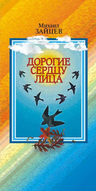 Михаил Зайцев, Дорогие сердцу лица
