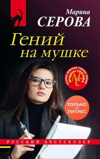 Марина Серова, Гений на мушке