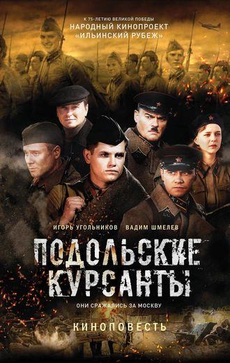 Игорь Угольников, Вадим Шмелев, Подольские курсанты