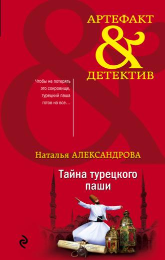 Наталья Александрова, Тайна турецкого паши