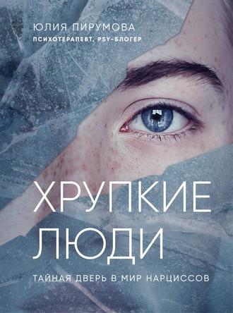 Юлия Пирумова, Хрупкие люди. Тайная дверь в мир нарциссов