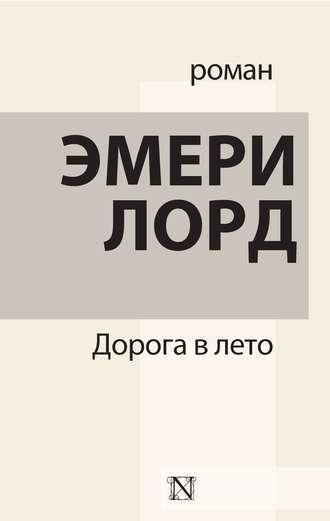Эмери Лорд, Дорога в лето