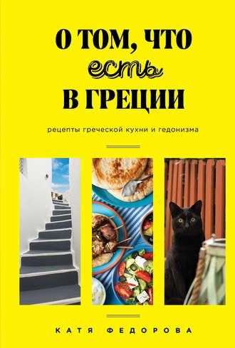 Катя Федорова, О том, что есть в Греции