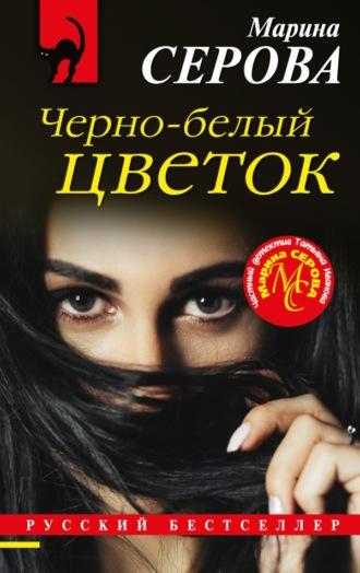 Марина Серова, Черно-белый цветок
