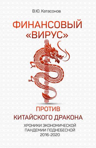 Валентин Катасонов, Финансовый «вирус» против китайского дракона. Хроники экономической пандемии Поднебесной 2016–2020