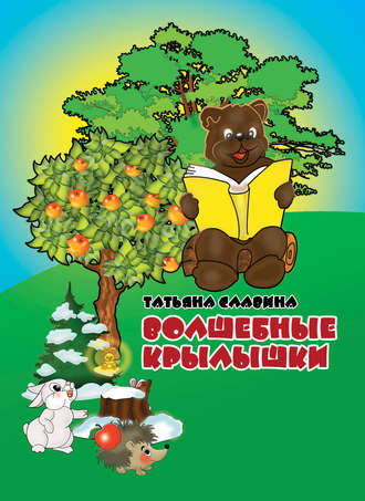Татьяна Славина, Волшебные крылышки
