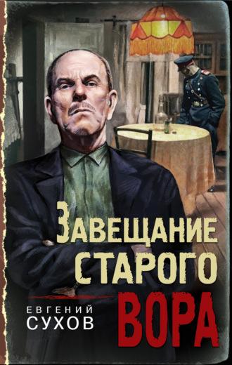 Евгений Сухов, Завещание старого вора