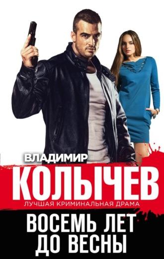 Владимир Колычев, Восемь лет до весны