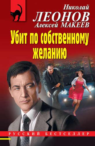 Николай Леонов, Алексей Макеев, Убит по собственному желанию