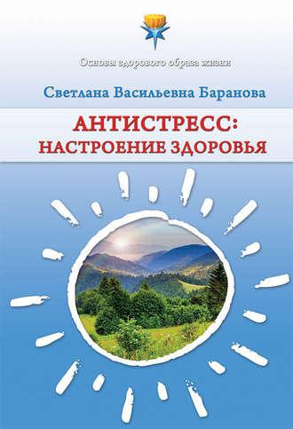 Светлана Баранова, Антистресс. Настроение здоровья