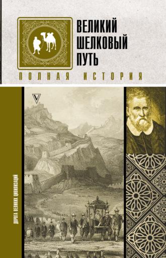 Екатерина Докашева, Великий шелковый путь. Полная история