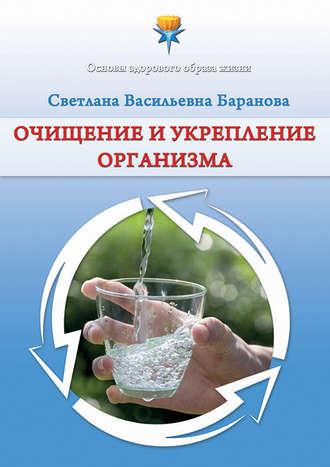 Светлана Баранова, Очищение и укрепление организма