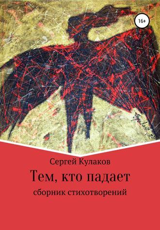 Сергей Кулаков, Тем, кто падает