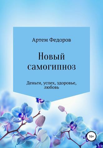 Артем Федоров, Новый самогипноз и самопрограммирование